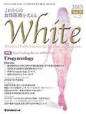WHITE 2015年11月号(Vol.3 No.2) [雑誌]