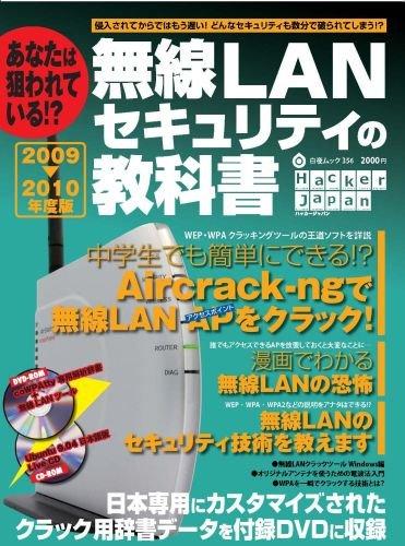 無線LANセキュリティの教科書 2009~2010年版 (DVD付) (白夜ムック Vol. 356)の詳細を見る