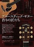 アコースティック・ギター作りの匠たち (シンコー・ミュージックMOOK)