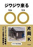 ジワジワ来る / 片岡K のシリーズ情報を見る