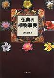 仏典の植物事典