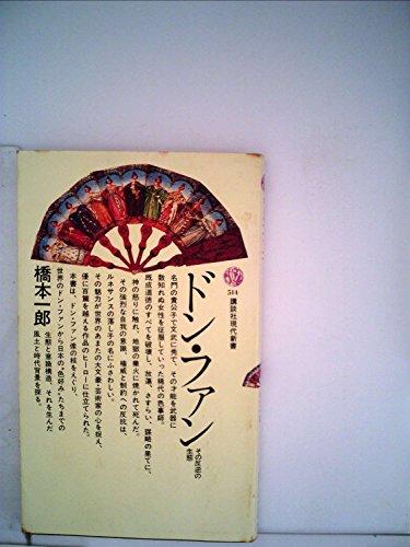 ドン・ファン―その反逆の生態 (1978年) (講談社現代新書)