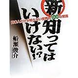 新・知ってはいけない!?―日本人だけが知らない世界の100の常識