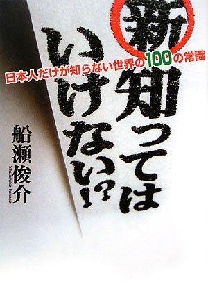 新・知ってはいけない!?―日本人だけが知らない世界の100の常識の詳細を見る
