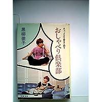 おしゃべり倶楽部 (1980年) (文春文庫)