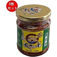 飯掃光 家常野竹笋 【3缶セット】 竹ノ子入りザーサイ 業務用 280g×3
