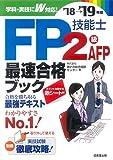 FP技能士2級・AFP 最速合格ブック '18→'19年版
