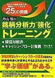 角山智の銘柄分析力強化トレーニング ──借対照表、キャッシュ・フロー計算書編