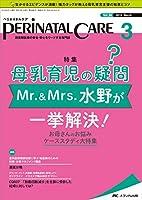 ペリネイタルケア 2019年3月号(第38巻3号)