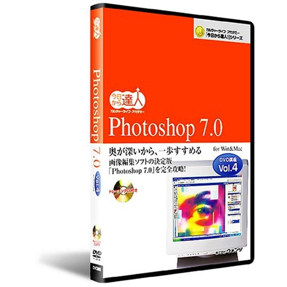 日記平均翻訳Photoshop 7.0:DVD講座 vol.4