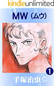 MW 1巻 表紙画像
