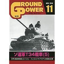 グランドパワー2018年11月号 (ソ連軍T34戦車)