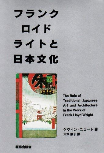 フランク・ロイド・ライトと日本文化