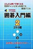 韓国棋院囲碁ドリル決定版 囲碁入門編〈2〉293題 (韓国棋院囲碁ドリル 決定版 2) 画像