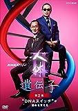 """NHKスペシャル 人体II 遺伝子 第2集 """"DNAスイッチ""""が運命を変える[DVD]"""