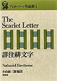 詳注緋文字―The scarlet letter (ホーソン作品集 1)