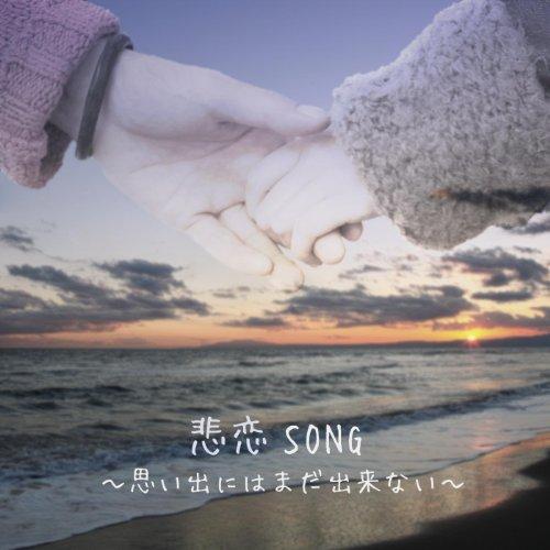 悲恋SONG~思い出にはまだ出来ない~
