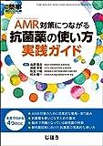 AMR対策につながる抗菌薬の使い方実践ガイド 2018年 01 月号 [雑誌]: 月刊薬事 増刊