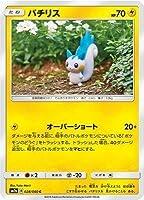 ポケモンカードゲーム/PK-SM7A-028 パチリス C
