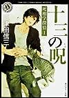 十三の呪 死相学探偵1 (角川ホラー文庫)