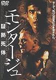モンタージュ~証拠死体~ [DVD]