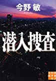 潜入捜査 (実業之日本社文庫)