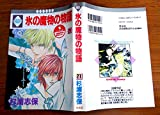 氷の魔物の物語 21 (いち好きコミックス)