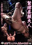 緊縛昼顔婦人 [DVD]