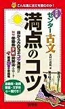 センター古文満点のコツ[改訂版] [赤本ポケットシリーズ] (大学入試シリーズ 770)