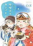 味噌汁でカンパイ! 5 (5) (ゲッサン少年サンデーコミックス)