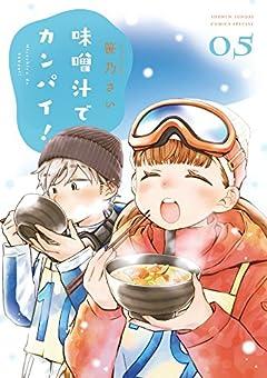 味噌汁でカンパイ!の最新刊