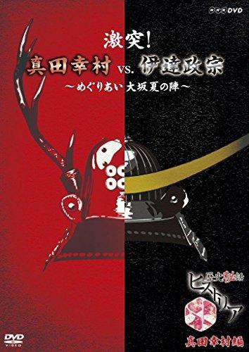 歴史秘話ヒストリア 激突! 真田幸村vs.伊達政宗 ~めぐりあい大坂夏の陣~ [DVD]