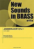 New Sounds in Brass NSB 第46集 JABBERLOOPメドレー