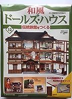 和風 ドール・ハウス 伝統旅館を作る NO12 (風呂場の床をつくる)