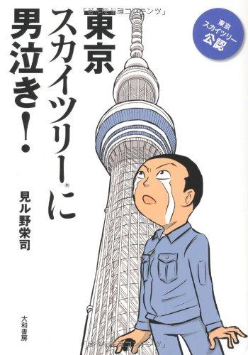 東京スカイツリーに男泣き!の詳細を見る