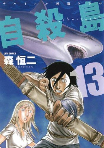自殺島 13 (ジェッツコミックス)の詳細を見る