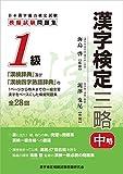 解答別冊付 漢字検定三略 1級 (中略)