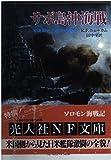 サボ島沖海戦―米海軍史上最大の敗北 (光人社NF文庫)