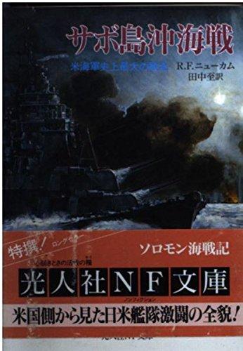 サボ島沖海戦―米海軍史上最大の敗北 (光人社NF文庫)の詳細を見る