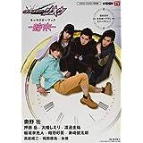 仮面ライダージオウ キャラクターブック〜時来〜 (TOKYO NEWS MOOK 735号)