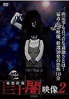 本当にあった 最恐投稿 三十闇映像2 [DVD]