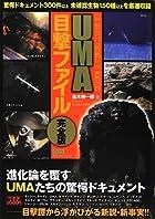 UMA目撃ファイル完全版 (Bamboo Mystery Book)