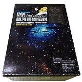 銀河英雄伝説 バトルシップコレクション 黒色槍騎兵艦隊 BOX