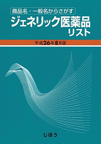 ジェネリック医薬品リスト 平成26年8月版