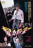 暴力教室 [DVD] 画像