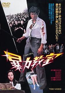 暴力教室(1976)