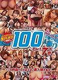 HUNTING100人斬りpart7下巻 アートモード [DVD]