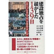建設独占を揺がした139日―関西生コン闘争が切り拓く労働運動の新しい波