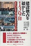 建設独占を揺がした139日—関西生コン闘争が切り拓く労働運動の新しい波