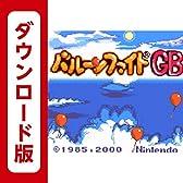 バルーンファイトGB [3DSで遊べるゲームボーイカラーソフト][オンラインコード]